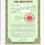 就业许可证书1